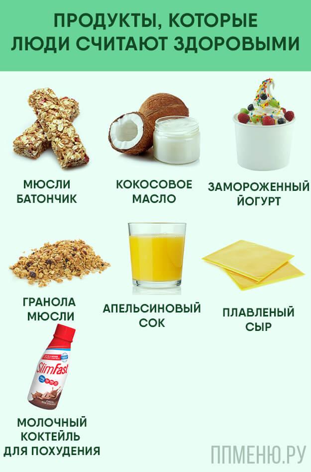 Продукты Опасные При Похудении. Самые вредные продукты для похудения. Какие продукты при похудении есть нельзя (список)